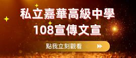 108嘉華簡介