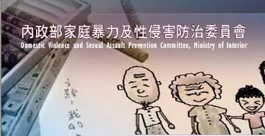 家庭暴力及性侵防治委員會