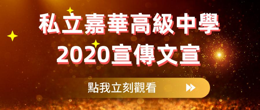 2020嘉華簡介